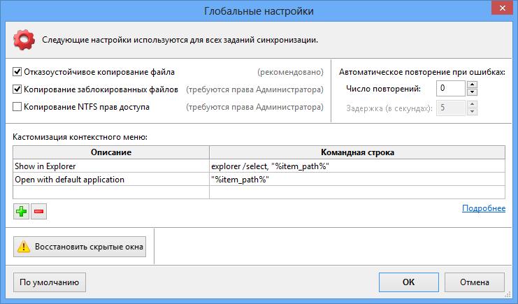 FreeFileSync.6.01.png